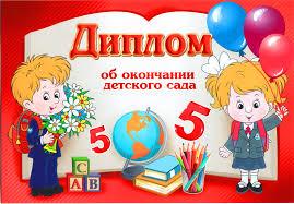 об окончании детского сада  3200053 Диплом об окончании детского сада