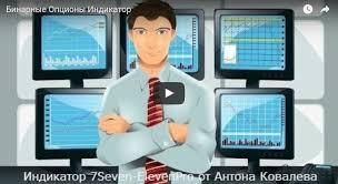 7sevenelevenpro - авторский индикатор для бинарных опционов, который п