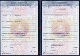Купить диплом белорусского ВУЗа цена снижена diplom moskva ru Сколько стоит купить диплом белорусского вуза