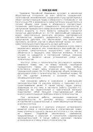 Опека и попечительство в гражданском праве РФ курсовая по  Это только предварительный просмотр