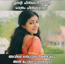 Pin By Neema V Pradeep On Inspirational Malayalam Quotes Pinterest Cool Malayalam Quotes About Sad Moment