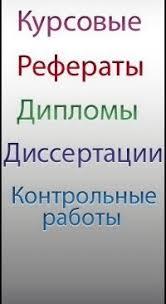 Реферат ру ВКонтакте Реферат ру
