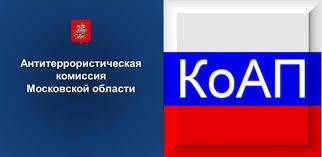За неисполнение решений Антитеррористической комиссии Московской  За неисполнение решений Антитеррористической комиссии Московской области последует наказание