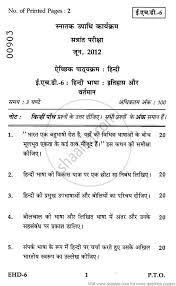 hindi essay on indira gandhi essay on indira gandhi in hindi