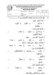 Demikianlah soal pat / ukk bahasa arab kelas 5 jenjang mi semester genap kurikulum 2013 yang dapat kami bagikan, semoga bermanfaat untuk kita semua. 2 Soal Bahasa Arab Kelas 5