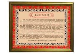 Создание фамильного диплома от Международного института  x