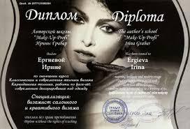 Ергиева Ирина прически макияж Одесса лучший парикмахер  диплом специалиста салонного и креативного визажа