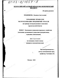 Диссертация на тему Управление процессом реструктуризации  Диссертация и автореферат на тему Управление процессом реструктуризации предприятий отрасли На примере лесопромышленного комплекса
