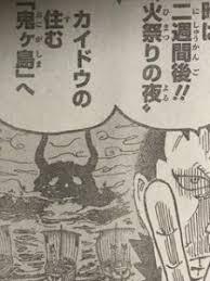 「ワンピース 鬼ヶ島」の画像検索結果