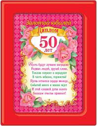 Диплом Золотой юбилей лет Интернет магазин товаров для  Наименование Диплом Золотой юбилей 50 лет