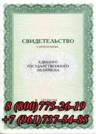 Омск yardiplom at ru ЕГЭ купить в Омске