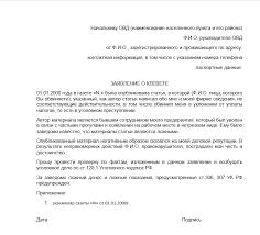 Подача заявления в полицию по факту мошенничества