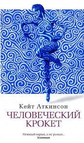 <b>Человеческий крокет</b> - Кейт <b>Аткинсон</b>, скачать книгу бесплатно