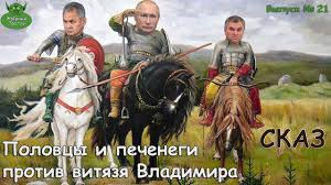 Половцы и печенеги против витязя Владимира (Сказ) - YouTube