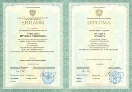 Купить диплом фармацевта в калининграде имеют все купить диплом фармацевта в калининграде степени защиты Все дипломы выполнены на оригинальных бланках ГОЗНАК а на этой странице вы купить диплом