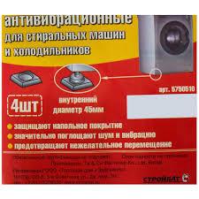 Подкладки <b>антивибрационные</b> для стиральной машины, 4 шт. в ...