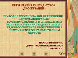 Презентация на тему ДОБРЫЙ ДЕНЬ ПРЕЗЕНТАЦИЯ КАНДИДАТСКОЙ  2 ПРЕЗЕНТАЦИЯ КАНДИДАТСКОЙ ДИССЕРТАЦИИ