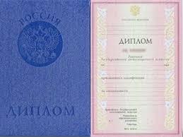 Купить Диплом техникума колледжа в Омске конфиденциально Диплом техникума колледжа с приложением 2004 2007 года