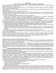 Безопасность жизнедеятельности контрольная по безопасности  Ответы на билеты по Безопасности жизнедеятельности шпора по безопасности жизнедеятельности скачать бесплатно тушить вещества кислоты отравления