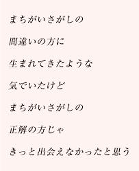 菅田将暉 まちがいさがし 歌詞 意味