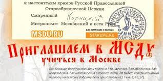 О старообрядческом Духовном Училище (МСДУ) | STAROVE.RU ...