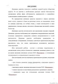 Управление денежными потоками предприятия на примере ОАО  Управление денежными потоками предприятия на примере ОАО Ивхимпром 14 04 11