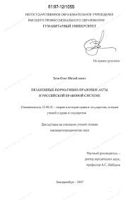 Диссертация на тему Незаконные нормативно правовые акты в  Диссертация и автореферат на тему Незаконные нормативно правовые акты в российской правовой системе
