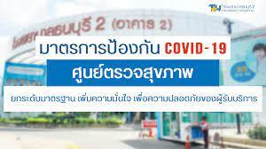 มาตรการป้องกันCOVID-19 ศูนย์ตรวจสุขภาพ - โรงพยาบาลธนบุรี 2 (Thonburi 2  Hospital)