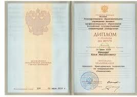 Академия бизнеса и консалтинга Шмелев Илья Диплом