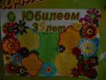 Поздравление с юбилеем детского центра творчества 4