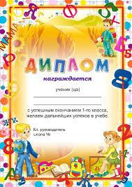 Грамоты Для детей Детские грамоты Диплом об ококнчании первого класса скачать