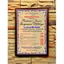 Подарочные шуточные дипломы и грамоты женщине и мужчине мужу и  Диплом Почетный диплом заслуженного юбиляра на 50 летие