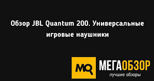 Обзор <b>JBL Quantum 200</b>. Универсальные игровые <b>наушники</b> ...