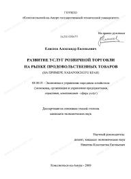 Диссертация на тему Развитие услуг розничной торговли на рынке  Диссертация и автореферат на тему Развитие услуг розничной торговли на рынке продовольственных товаров