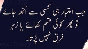 Urdu Heart Touching Quotes About Life Best Urdu Quoatation About Life Khoobsoorat Zindagi