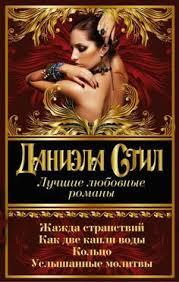 <b>Лучшие любовные</b> романы Даниэлы <b>Стил</b> - <b>Даниэла</b> Стил ...