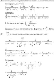 Неопределенный и определенный интегралы pdf Вычислить интеграл d Решение Введем подстановку по формуле Тогда d и