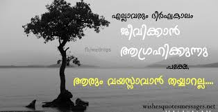 Malayalam Quotes About Life Best Quotes Collection