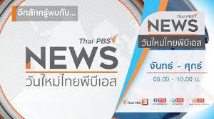 Thai PBS - Home