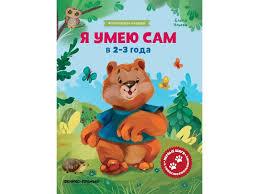 <b>Книга Феникс</b>, Я умею сам в 2-3 года:<b>обучающая</b> книжка купить в ...