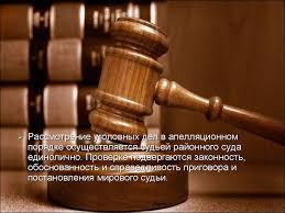 Реферат на тему Апелляционные производства online presentation порядке осуществляется судьей районного суда единолично Проверке подвергаются законность обоснованность и справедливость приговора и