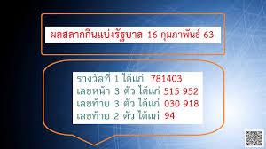 ตรวจหวย ผลสลากกินแบ่งรัฐบาล งวดประจำวันที่ 16 ก.พ.2563 คลิกชมสดๆ ที่นี่