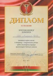 Награды и дипломы Диплом за участие в выставке БЕЛАГРО 2017