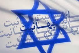 Image result for تمام بهاییها جاسوس اسرائیل هستند