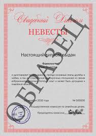 Свадебный диплом жениха Максим Малиновский Свадебный диплом невесты