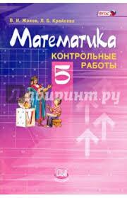 Книга Математика класс Контрольные работы ФГОС Жохов  Математика 5 класс Контрольные работы
