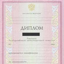 Купить диплом Российского медицинского училища в Казахстане Купить диплом колледжа с 1997 по 2003 г