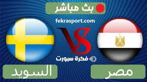 مشاهدة مباراة مصر والسويد كرة يد بث مباشر 30-07-2021 دورة الألعاب الأولمبية  - فكرة سبورت