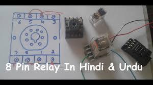 8 pin relay wiring connection base socket in hindi urdu 8 pin relay wiring connection base socket in hindi urdu