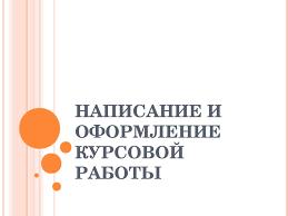 Написание и оформление курсовой работы презентация онлайн написание и оформление курсовой работы
